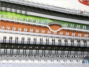 Брошюровка на металлическую пружину в Перми