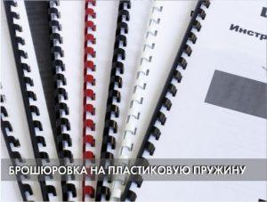 Брошюровка на пластиковую пружину в Перми