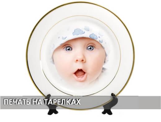 Напечатать на тарелке в Перми