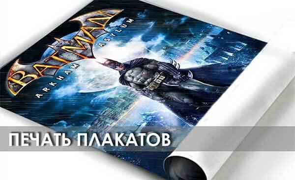 Печать плакатов в Перми