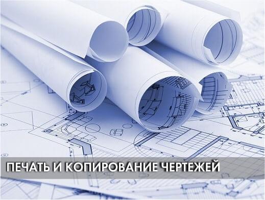 Копирование и печать технической документации в Перми