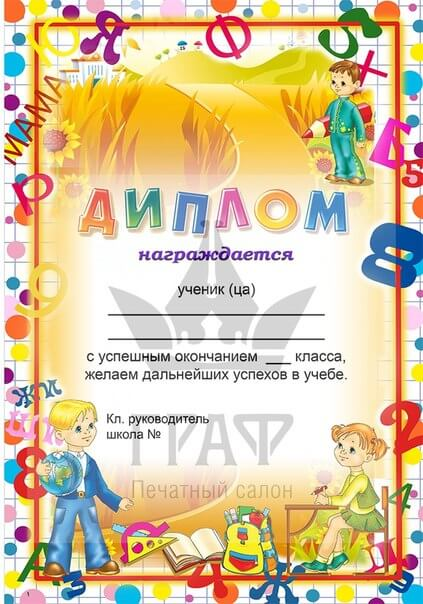 Распечатать наградные дипломы в Перми