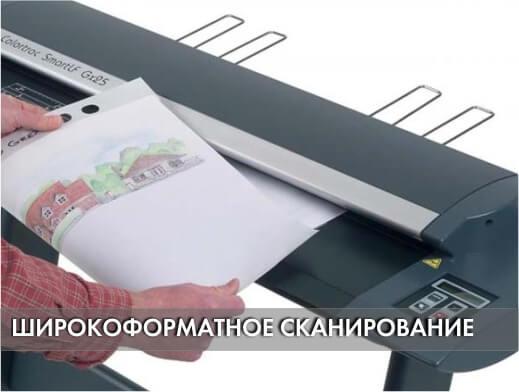 Широкоформатный сканер