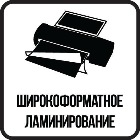 Широкоформатное ламинирование